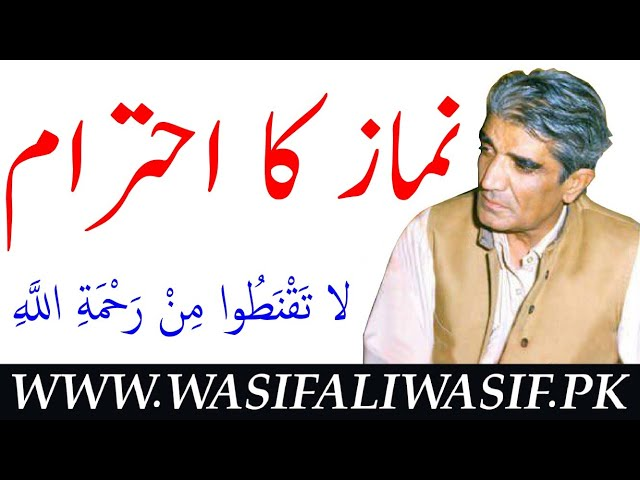 Respect for Prayer | Do not Despair of Allah's Mercy || Hazrat WASIF ALI WASIF r.a
