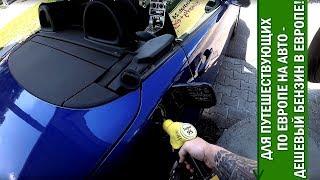 Путевые Заметки - на авто по Европе - как дешево заправляться в Евросоюзе, экономия до 30центов/литр