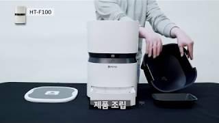 [페토이] HT F100 사용법 영상