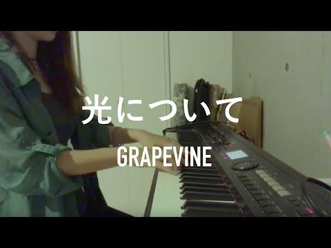 光について GRAPEVINE  | ピアノで弾いてみた