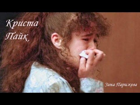 Криста Пайк (род. 10 марта 1976)