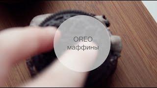 OREO Маффины / Быстрый рецепт