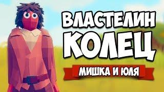 Totally Accurate Battle Simulator - Властелин Колец в TABS, Угар и ЭПИК в ТАБС