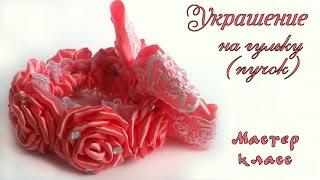 Украшение на гульку пучок розы канзаши из атласных лент МК. Decoration on a bunch of rose Kanzashi