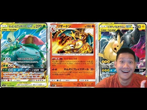 New Tag Team GX Pokemon TCG Expansion Review