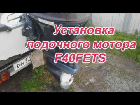 Как установить лодочный мотор Yamaha 40 FETS