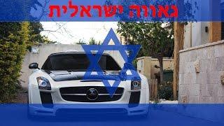 10 המכוניות שנותנות הכי הרבה גאווה ישראלית