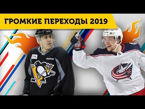 ПАНАРИН, МАЛКИН, БОБРОВСКИЙ: ВОЗМОЖНЫЕ ТРАСНФЕРЫ НХЛ