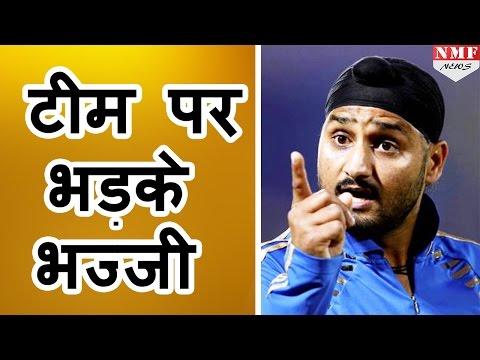 जानिए क्यों Team Selection पर भड़क गए Harbhajan Singh