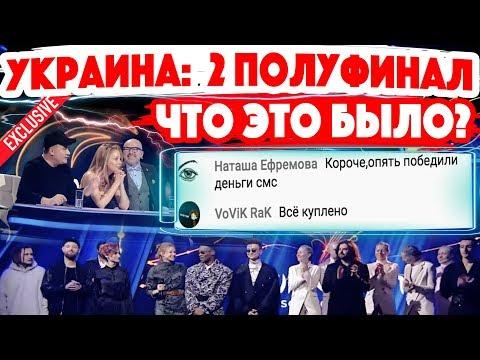 ЧТО ЭТО БЫЛО? Евровидение 2020 - Украина. Национальный отбор. Второй полуфинал