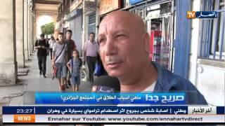 ما هي أسباب الطلاق في المجتمع الجزائري !؟