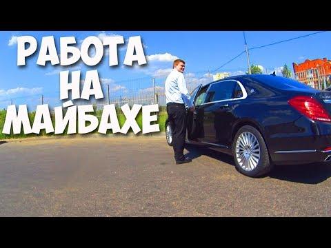 Смотреть РАБОТА В VIP TAXI онлайн