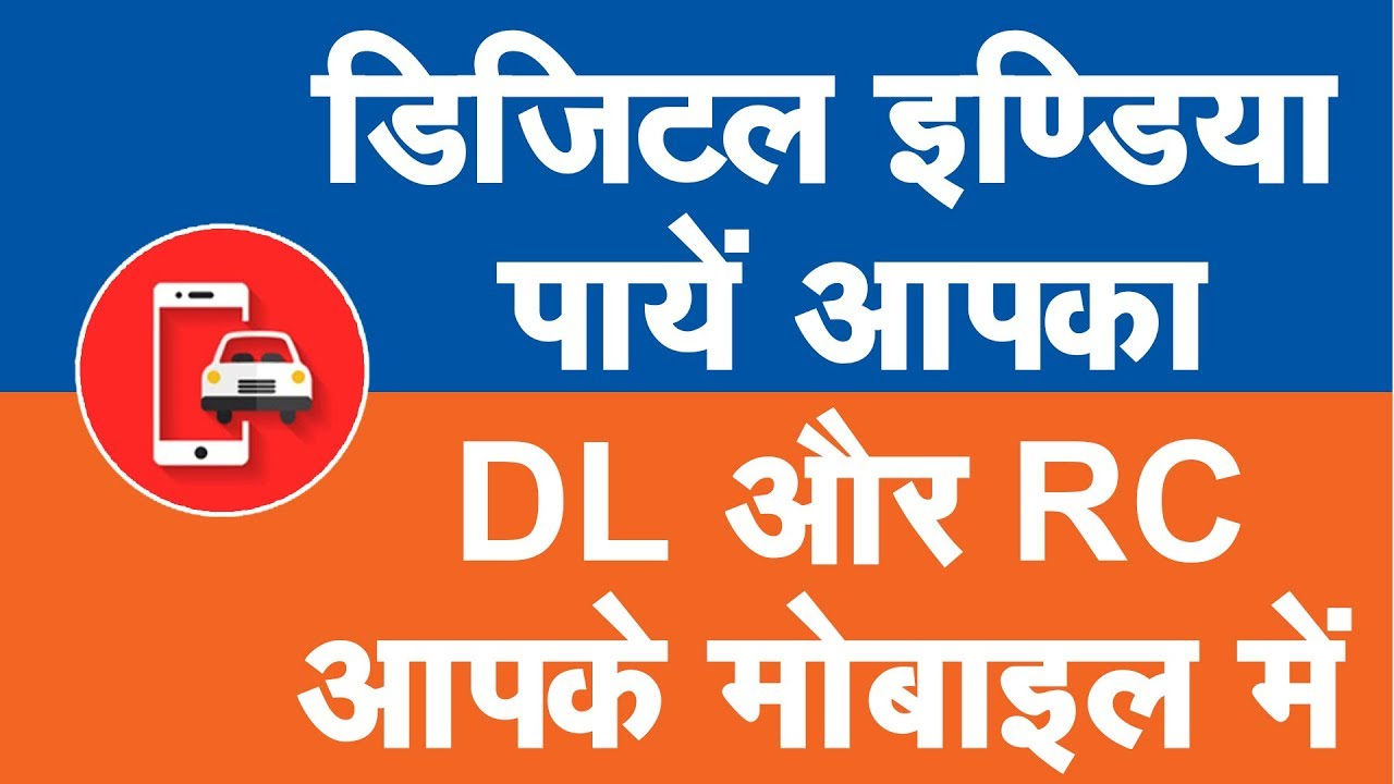 Your Driving Licence Rc On Your Mobile Virtually Mparivahan App