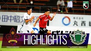ツエーゲン金沢vs松本山雅FC J2リーグ 第30節