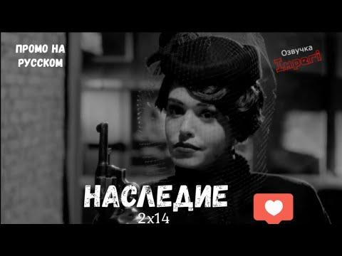 Наследие 2 сезон 14 серия / Legacies 2x14 / Русское промо