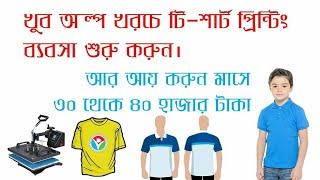 t shirt printing ব্যবসা কি ভাবে করবেন। custom t shirts  printing business  