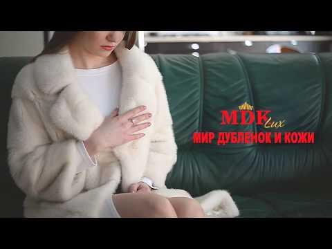 Реклама Мир Дубленок и Кожи | Видеореклама Харьков