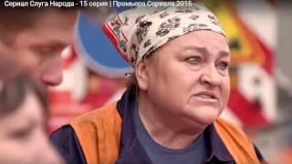Слуга народа 15 серия | Тётя Катя о дорогах в Украине - це пи*дец