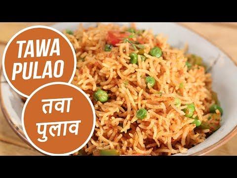 Tawa Pulao | तवा पुलाव | 10 Best Mumbai Street Food | Sanjeev Kapoor Khazana