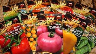 Выбираем новинки семян томатов перцев и огурцов