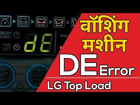 DE Error in LG™ Top Load Washing Machine | Hindi