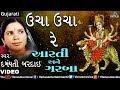 Damyanti Bardai - Oncha Oncha Re (Aarti Ane Garba)