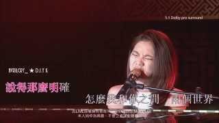 [HD1080P] G.E.M.鄧紫棋- 再見 GOODBYE [LIVE] (5.1 Dolby pro surround KTV)