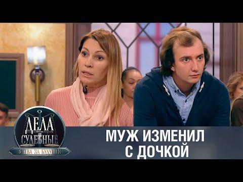 Дела судебные с Алисой Туровой. Битва за будущее. Эфир от 21.02.20