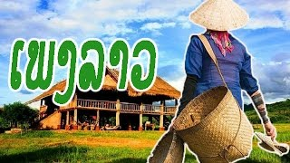 Laos Song 2017 - Laos Music Collection - Laos MP3 2017 - Laos Song - ເພງລາວ 2017