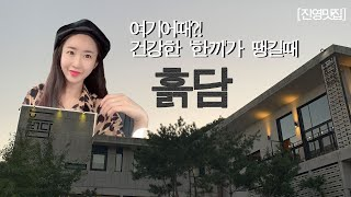 한국사람은 한식이지 ! 김해 한정식 '진영 흙담'
