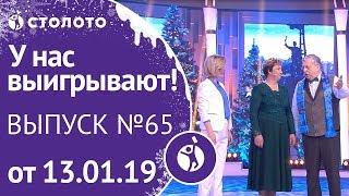 Столото представляет | У нас выигрывают - выпуск №65 от 13.01.19