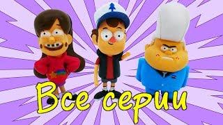 Все серии Гравити Фолз. Видео с игрушками Диппер и Мэйбл.