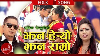 New Lok Dohori 2018/2075 | Jhan Heryo Jhan Ramro - Dipendra Thakuri & Sabina Century Ft. Karishma