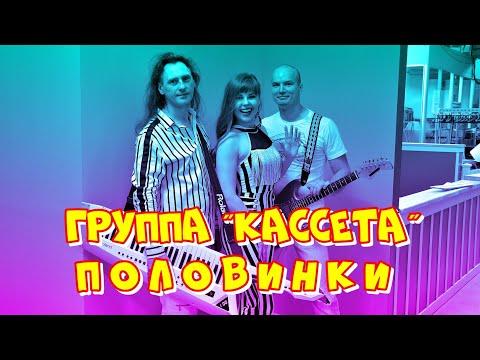http://группа-кассета.рф
