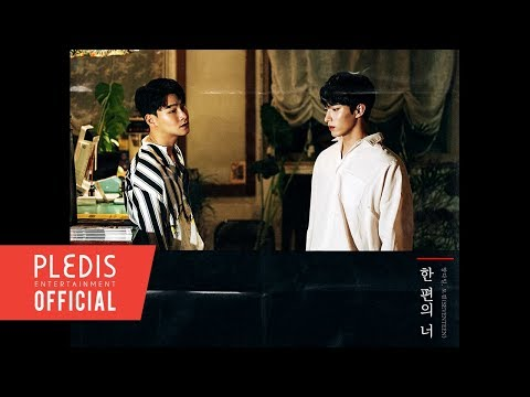 [TEASER] 양다일, 도겸 (SEVENTEEN) '한 편의 너' Official Preview