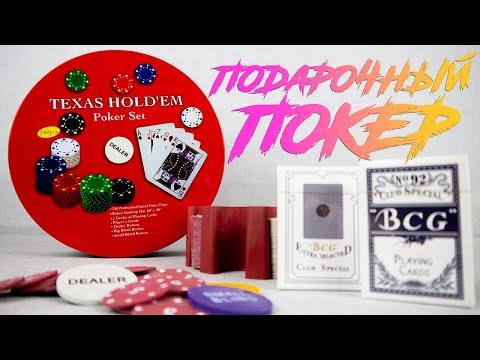 Подарочный набор для покера Техасский холдем на 240 фишек с номиналом 1-50. 4g-chips