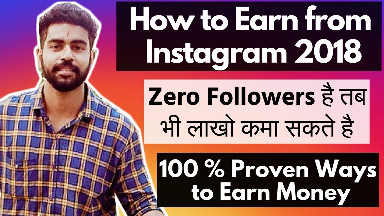 How to Earn Money Online | Instagram Ways | 100% Proven Ways | Praveen Dilliwala