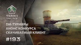 ТАНКИ ОНЛАЙН Видеоблог №193