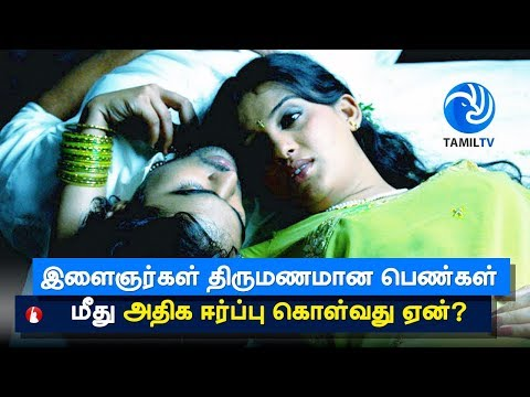 Why Boys Are Attracted to Married Women? - Tamil TV