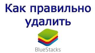 видео Как удалить Bluestacks полностью