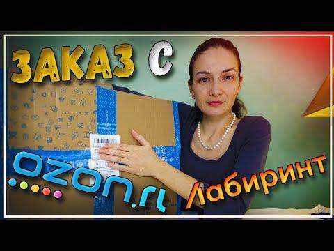 📚 Большая распаковка с сайтов OZON и Лабиринт 📚