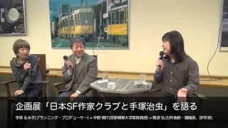 企画展「日本SF作家クラブと手塚治虫」を語る
