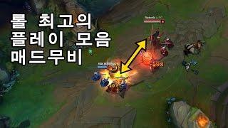 롤 매드무비 · 롤 최고의 플레이 모음 7탄