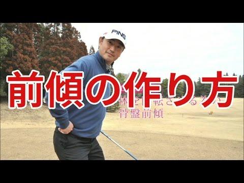 【中井学ゴルフレッスン】スイング⑦前傾の作り方