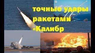 Видео точных ударов ракетами «Калибр» по пям террористов в сирийском горозициоде  Идлиб!