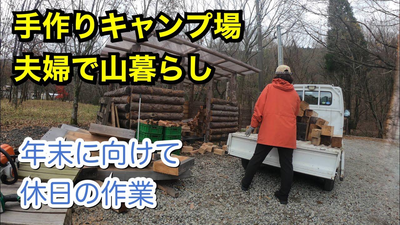【休日作業】薪を仕入れに行く!~夫婦漫才ドライブ