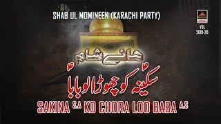 Noha - Sakina s.a Ko Chora Loo Baba a.s - Shab Ul Momineen (Karachi Party) - 2019