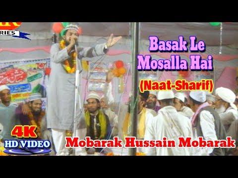 2018 नात शरीफ़- اردو نعت شریف ! बसक ले मोसल्ला है ! Mobarak Hussain Mobarak ! Urdu Naat Sharif New