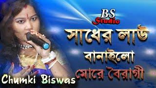 সাধের লাউ বানাইলো মোরে বৈরাগী শিল্পী :- চুমকি বিশ্বাস // Sadher Lau banailo more boiragi