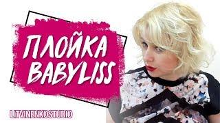 видео Бебилис (babyliss) – стайлер для локонов как в салоне